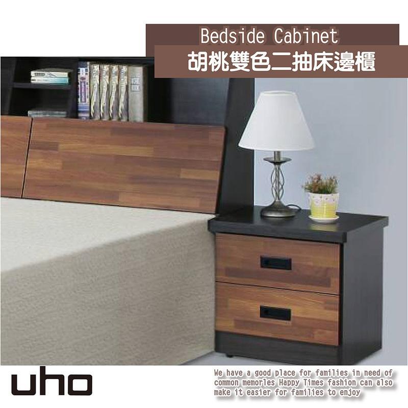 【UHO】胡桃雙色二抽床邊櫃