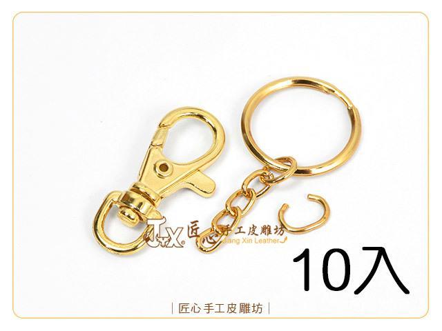☆ 匠心手工皮雕坊 ☆ ◤ 三件鎖組(金) 10入(D0200-2)◢ 皮革 拼布 鑰匙圈 鎖圈