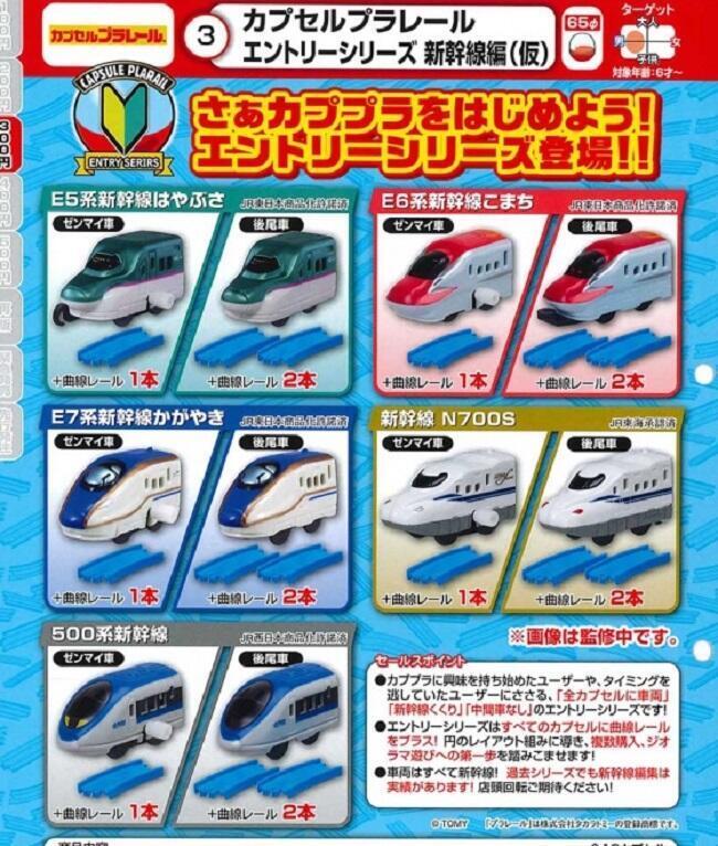 (北市可面交,請詳讀內容)預約4-5月 扭蛋 轉蛋 T-Arts   PLARAIL小火車新幹線篇 全10種