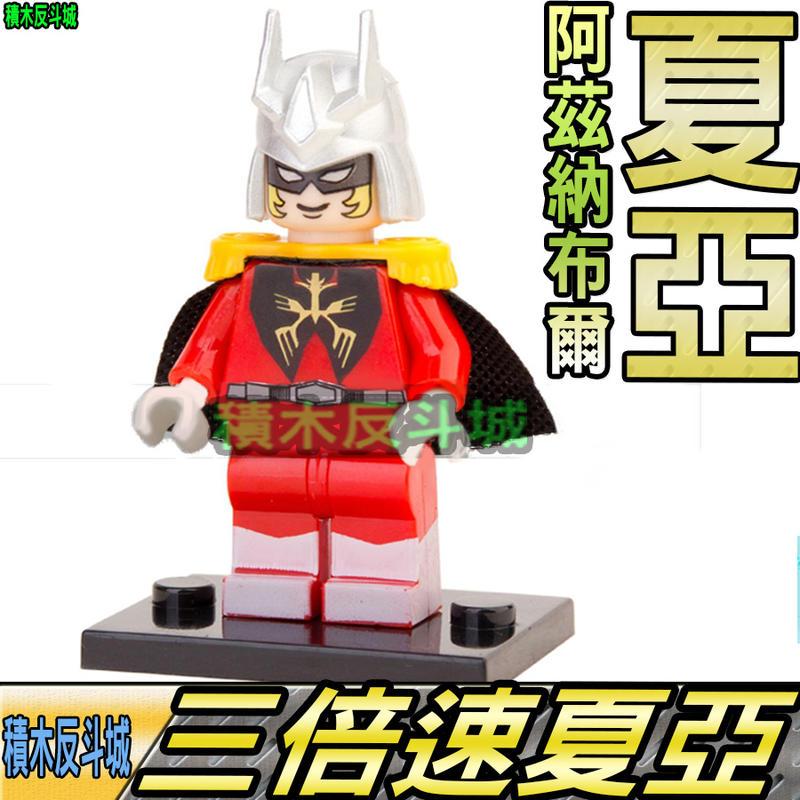 【積木反斗城】三倍速 夏亞 阿茲納貝爾 鋼彈 薩克 札古 駕駛 人偶 PG1399 品高 /相容樂高LEGO積木