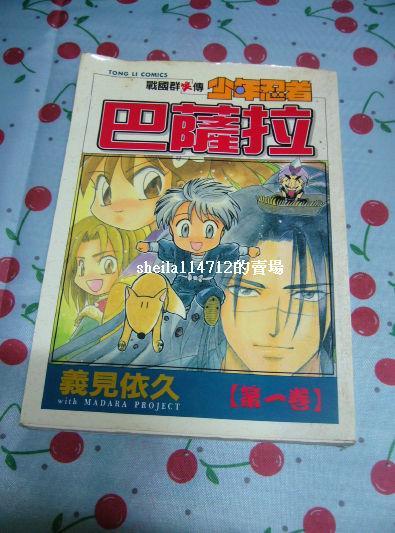 【漫畫-自藏書】義見依久 少年忍者巴薩拉1