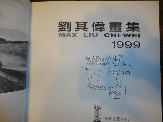 【蘭臺藝廊】劉其偉親筆簽繪《劉其偉畫集》1999年|首都藝術中心|硬殼精裝|保真