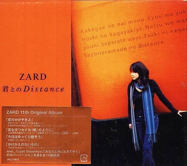 (甲上唱片) ZARD - 君とのDistance