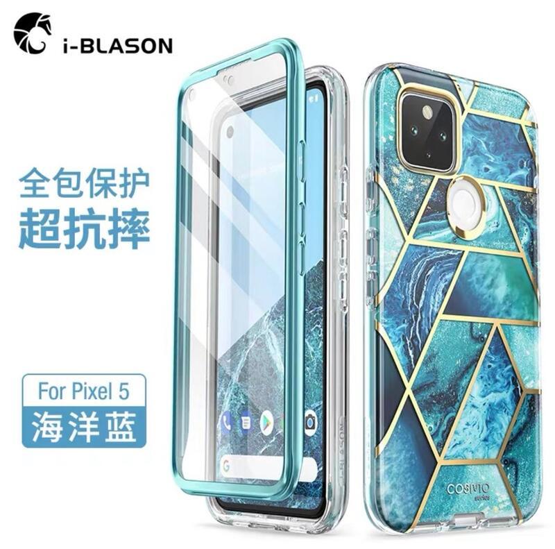 KINGCASE (現貨) i-Blason Google Pixel5 大理石保護套全包手機殼保護殼