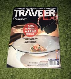 【阿魚書店】TRAVELER LUXE 旅人誌 2020-12-187-究極的味蕾旅程-以旅程探索台灣