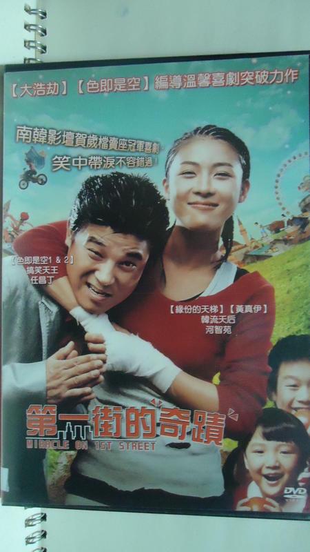 正版  DVD -  第一街的奇蹟  /  任昌丁  河智苑