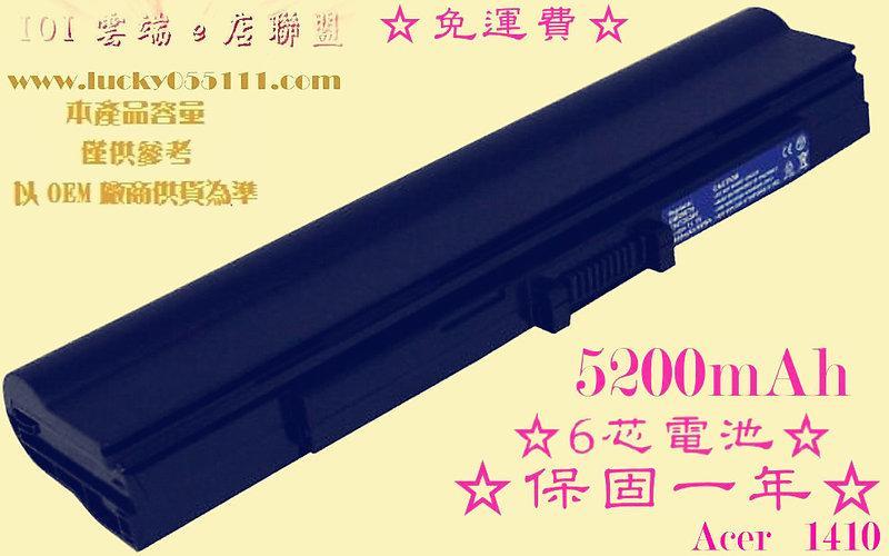 保固一年-現貨Acer 1410T 1810 1810T 1810TZ AS1410 UM09E31