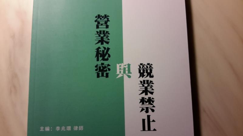 二元法律館  營業秘密與競業禁止  新學林出版 李兆環主編