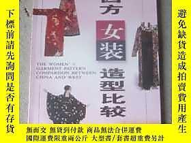 古文物罕見中西方女裝造型比較露天21478臧迎春編著中國輕工業出版社ISBN:9787501931392出版2001