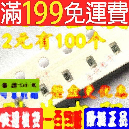 滿199免運360K1%精度 0603貼片電阻100PCS5 229-13883