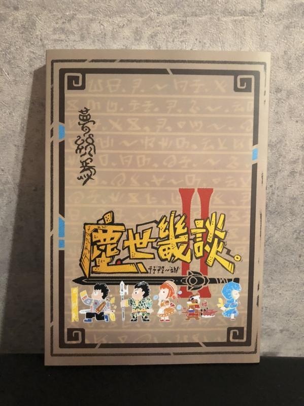 『鬥熊創異』奇幻冒險原創小說_《夢終焉首部曲:塵世畿談》第二冊。