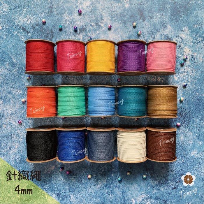 台孟牌 針織繩 4mm 15色 夢幻配色 (編織、圓織帶、繩子、鉤包包、縮口繩、束帶、手提繩、包裝、飲料杯套、傘繩)