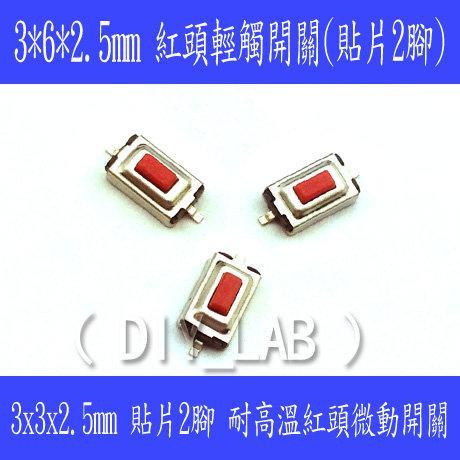 【DIY_LAB#878A】(10個) 3*6*2.5mm貼片2腳 耐高溫紅頭 微動開關輕觸開關 液晶顯示器按鍵(現貨)
