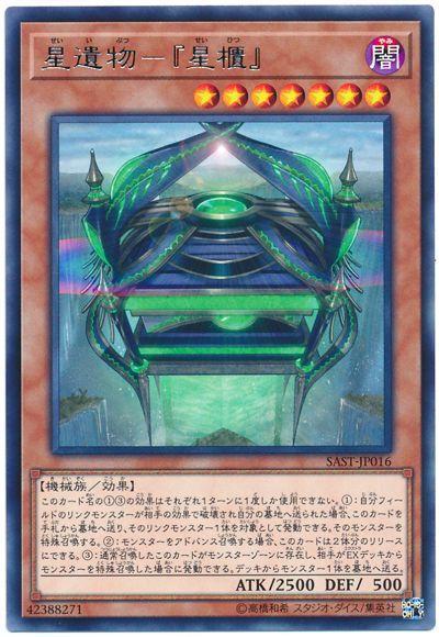 萬隆達* 遊戲王 1007  SAST-JP016 星遺物-『星櫃』(銀字)