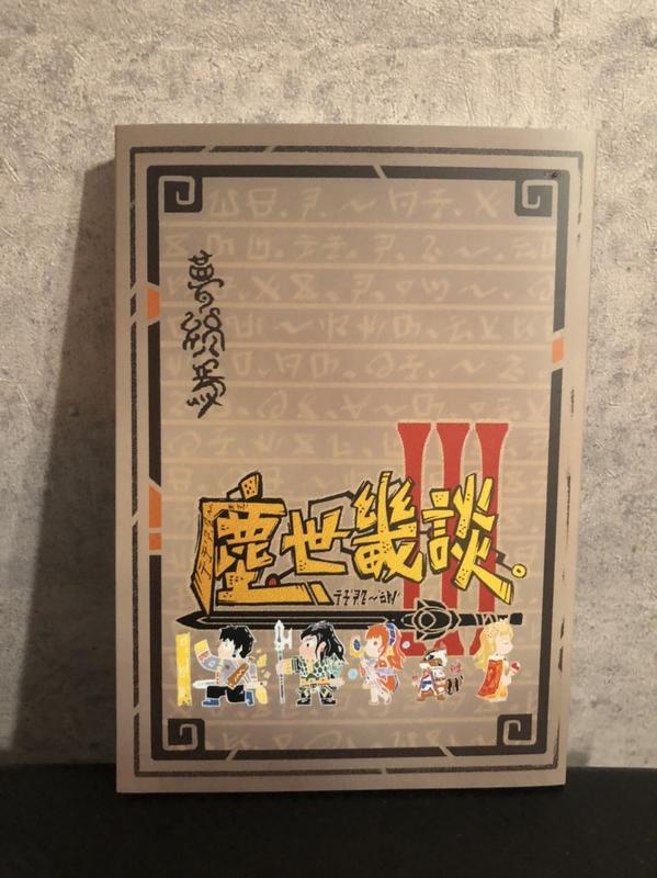 『鬥熊創異』奇幻冒險原創小說_《夢終焉首部曲:塵世畿談》第三冊。