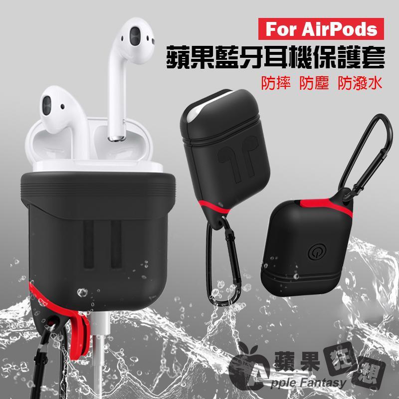 【蘋果狂想】蘋果 airpods 藍牙耳機套 矽膠保護套 防摔收納盒 防丟掛鉤 便攜款