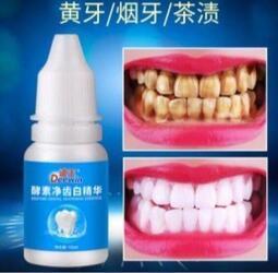 新品牙齒美白神器男女牙貼10ml洗牙粉 親測有效 現貨