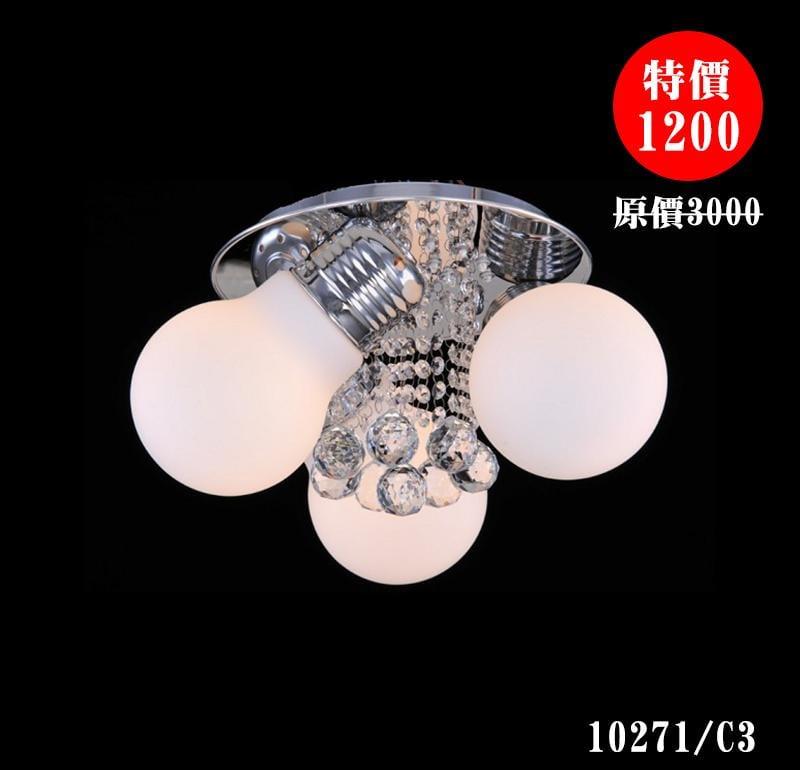 特價燈[10271/3]3燈款(含LED小夜燈)半吸頂燈具/臥室燈飾/E27§燈時代§美術燈