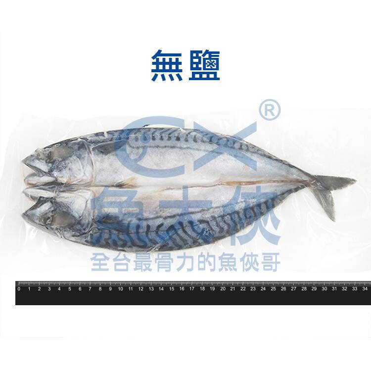 1G3B【魚大俠】FH277誠新蝴蝶切無鹽挪威鯖魚(約400g/片)#蝴蝶無鹽