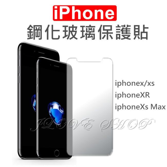 【實體門市:婕樂數位】iphone 玻璃貼 iphonex xs max xr 螢幕玻璃貼 全透明 鋼化玻璃 保護貼