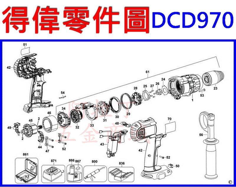 【新莊 阿拉丁】 DEWALT 得偉 DCD970KL(18V震動電鑽調扭起子機-零件圖)電動板手 充電電鑽 充電起子機