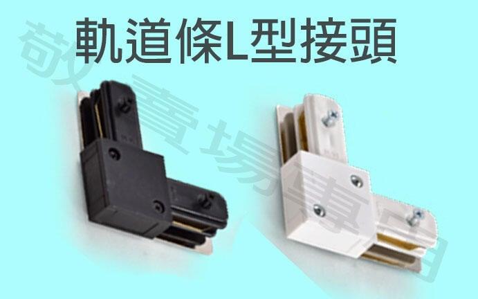 【敬】軌道條 L型 接頭 L字 軌道燈 配件 連接頭 串接頭 L字接 L字型 LED 黑 白 1米 1.5米 2米 3米