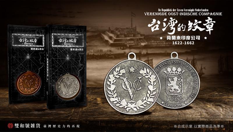 【聚珍臺灣x雙和號】 臺灣的紋章 - VOC特製鑰匙圈 (白銀款)