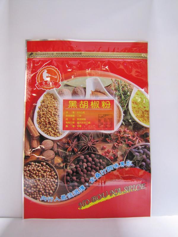 黑胡椒粉600g(促銷價)