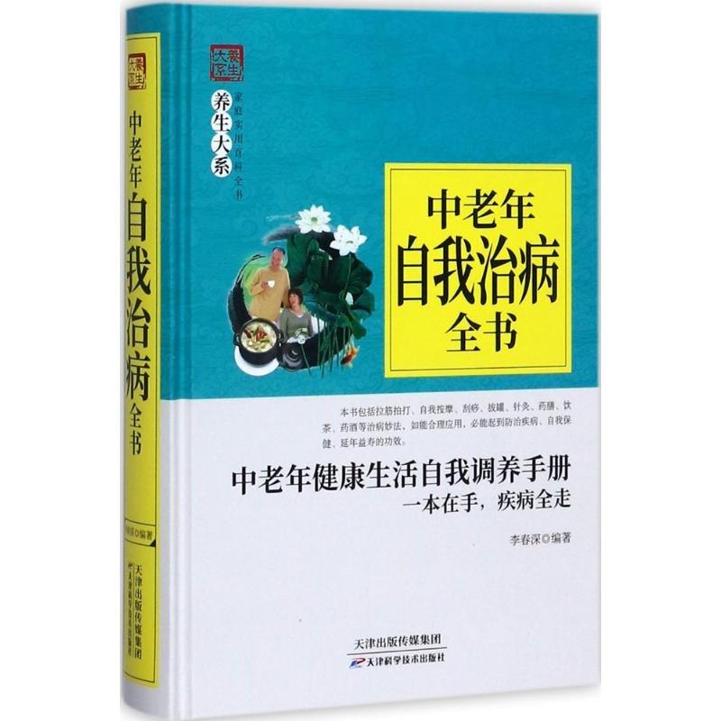 PW2【家庭保健】中老年自我治病全書