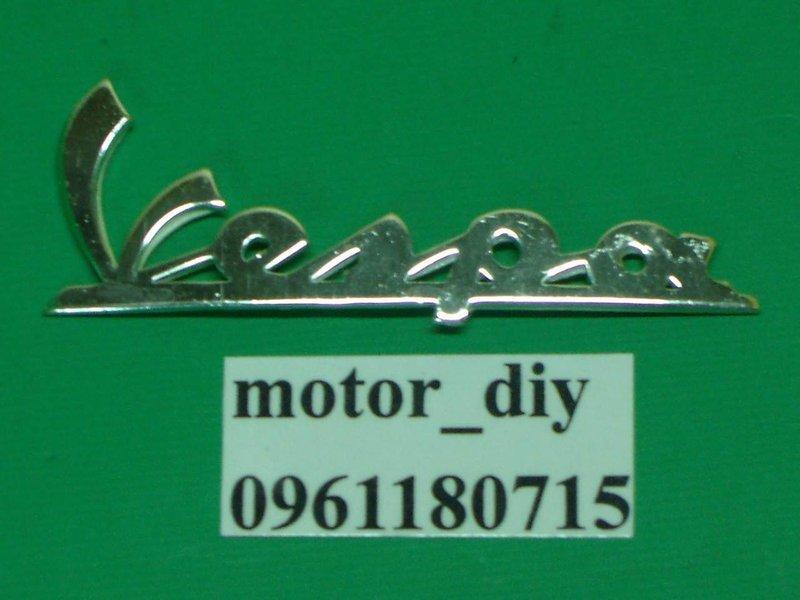 【motor_diy】偉士牌.VESPA.PX150E.T5斜體字...台偉原廠
