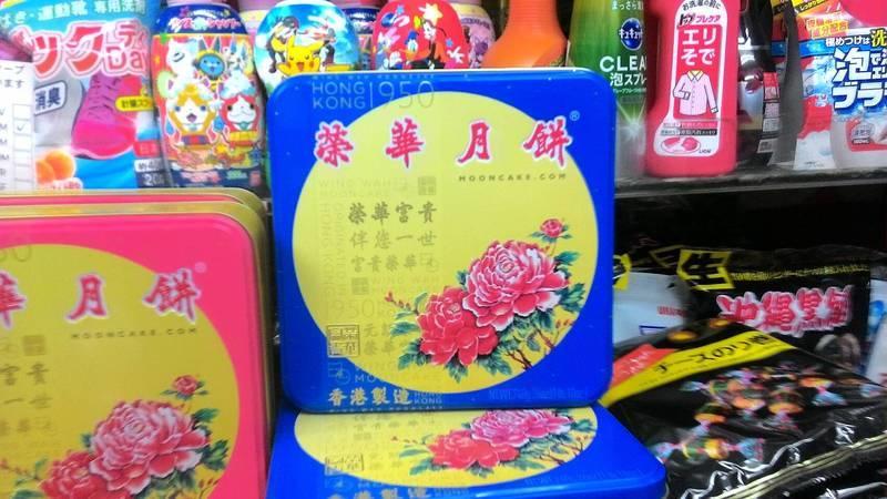 香港 2019年 榮華 月餅 雙黃白蓮蓉 4盒以上免運 ( 中秋月餅 美心 奶黃 相關)