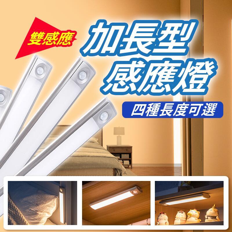 【Gooday44公分款】USB充電感應燈  露營燈 LED小夜燈 人體感應燈 磁吸感應燈 櫥櫃燈 衣櫃燈 展示燈