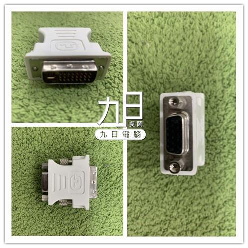 【九日專業二手電腦】DVI公轉toVGA母DVI-I 24+5公D-Sub母 非 DVI-D轉VGA不合