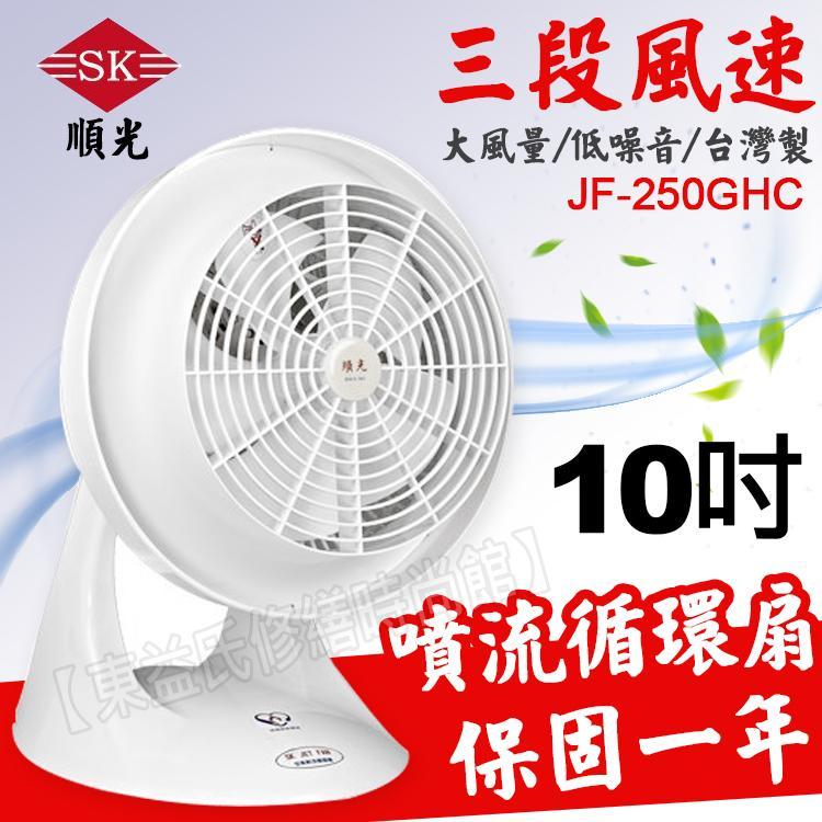 《附發票》順光 10吋噴流循環扇  夢幻白 JF-250GHC 三段風量 風扇 立扇 節能風球機 雙面扇/立扇/電扇