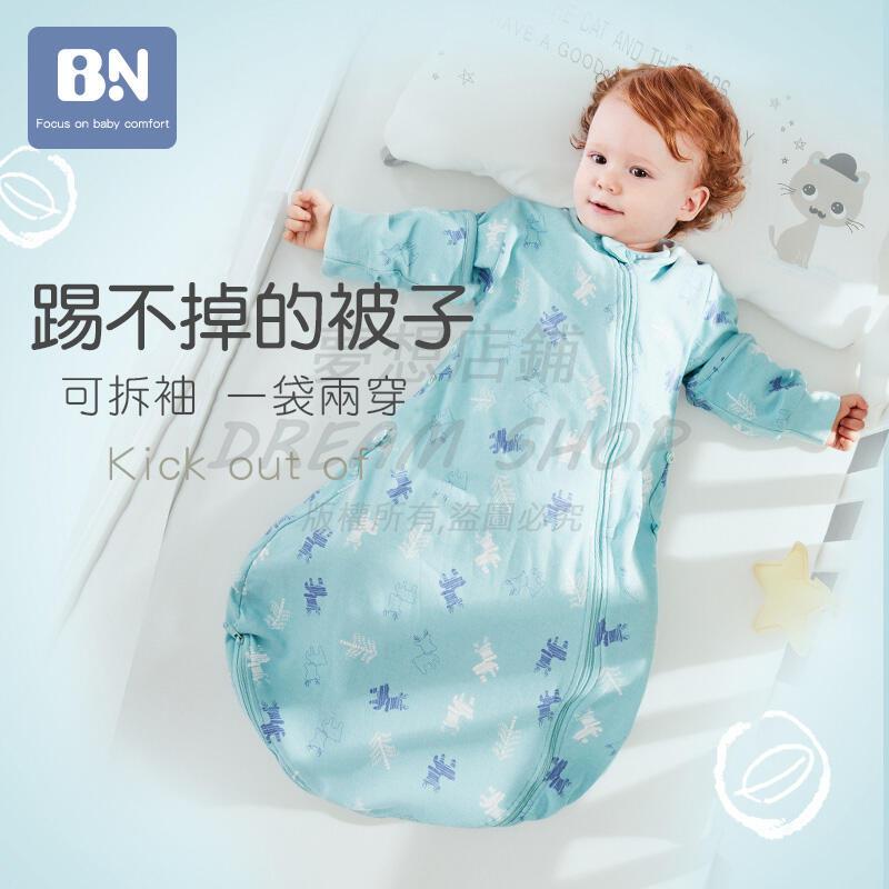 貝能 嬰兒睡袋 純棉 兒童防踢被 可拆袖 雙拉鍊 四季通用 一體式防踢睡袋 不含螢光劑 春夏薄款 秋冬夾棉 寶寶一體睡袋