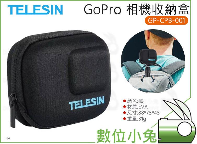 數位小兔【TELESIN GP-CPB-001 GoPro 相機收納盒】保護包 HERO 6 7 5 收納包 防摔