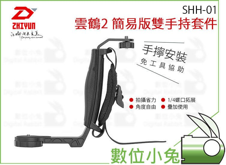 數位小兔【Zhiyun 智雲 SHH-01 雲鶴 2 簡易版 雙手持套件】穩定器 可合二為一 變雙手把 原廠配件 公司貨