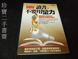 【珍寶二手書齋FA206】《圖解 讀書,不要用蠻力》ISBN:9789866285165|莊司雅彥|商周出版