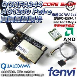 ☆酷銳科技☆FENVI高通Atheros桌機PCI-E/桌上型電腦擴充筆電AC無線網卡/支援AMD主機板QCNFA344