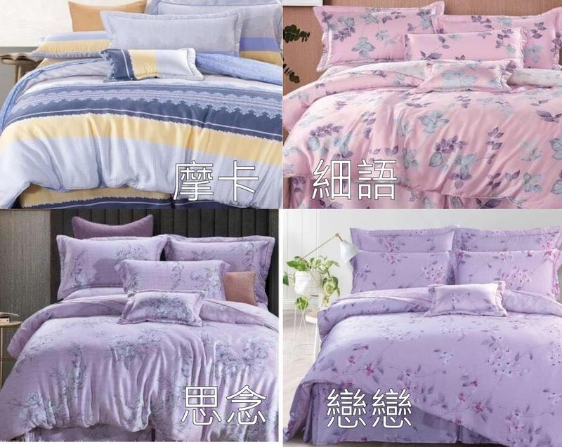 *華德寢具 *2018年~100%天絲【多款花色】標準雙人床罩組六件式 5*6.2 可刷卡