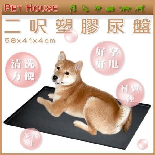 *WANG *【02040420】Pet House 2呎塑膠底盤 狗籠/尿盤