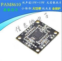 [含稅]PAM8610數位功放板 2x15W雙聲道 身歷聲 D類 大功率功放板 微型
