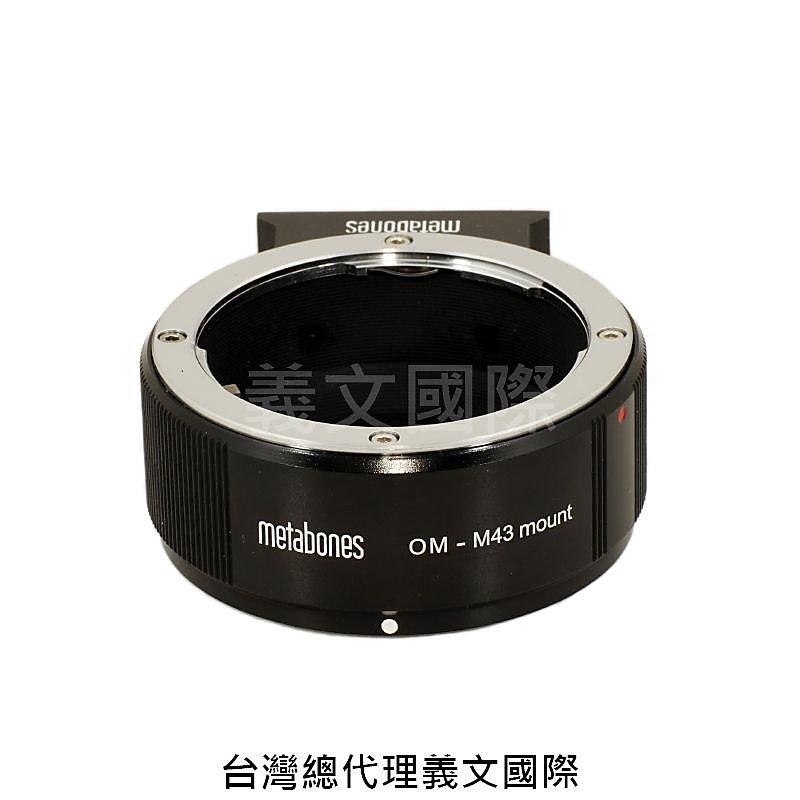 Metabones專賣店:Olympus OM-M4/3(Panasonic,Micro 43,Olympus,GH5,GH4,G8,GF10,EM1,EM5,轉接環)