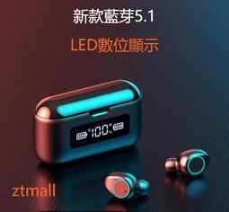 新品特價 F9 Pro 最新款藍芽5.1 真無線藍芽耳機 藍牙耳機 無線耳機 觸碰耳機 線控耳機 藍芽耳機