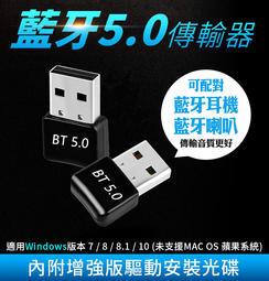 【傻瓜批發】RTL8671B藍牙5.0 USB傳輸器 20m長距接收傳輸器 支援WIN 8.1 10 無線藍牙耳機音響