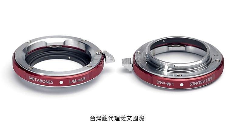 Metabones專賣店:Leica M-M4/3 (Red)(Panasonic|Micro 43|Olympus|萊卡|Leica M|GH5|GH4|G8|GF10|EM1|EM5|轉接環)