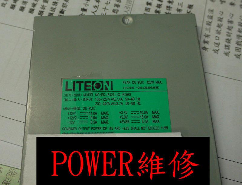 ~禾元嘉~ 特殊電源供應器維修 LITEON 型號:PS-6421-1C-ROHS 900元 修到好