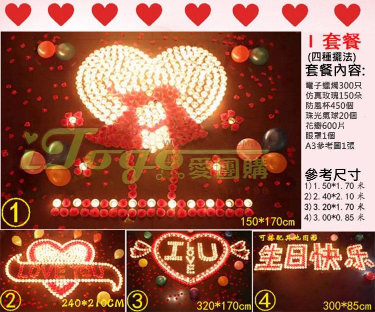 [愛團購iTogo] 排字活動|求婚浪漫套餐|排字電子蠟燭套餐|表白生日創意蠟燭(300個+贈品)  3200元