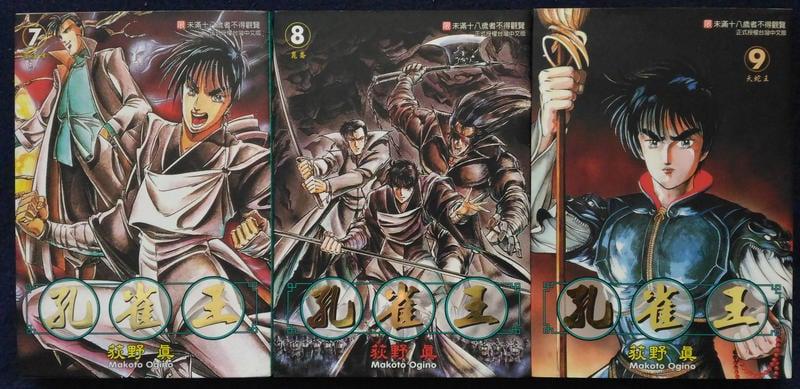 (限制級)日本漫畫【孔雀王】7、8、9/荻野 真/東立出版社/2000年 第一刷