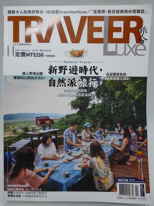 【月界】 TRAVELER Luxe 旅人誌-第186期:2020/11(自有書)_新野遊時代,自然派旅行〖旅遊〗CNH
